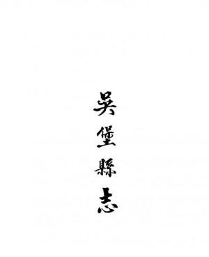 《吳堡縣志》四卷[道光]
