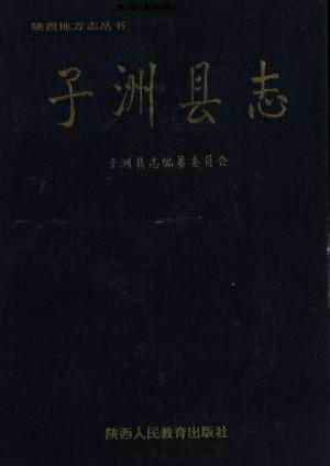 陕西地方志丛书《子洲县志》1993年
