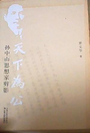 《天下为公——孙中山思想家剪影》