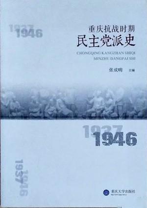 《重庆抗战时期民主党派史》