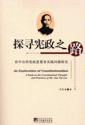 《探寻宪政之路——孙中山的宪政思想及实践问题研究》
