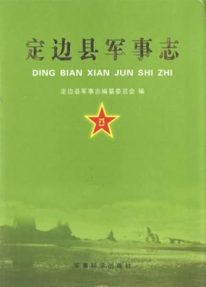 《定边县军事志》2008年