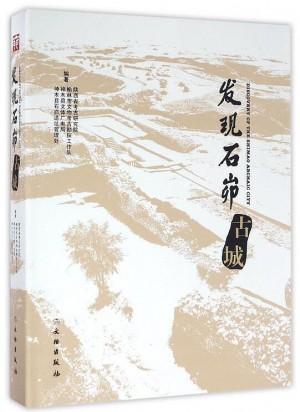 《发现石峁古城》陕西省考古研究院2016年
