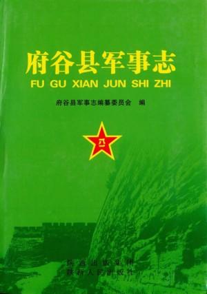 《府谷县军事志》2009年