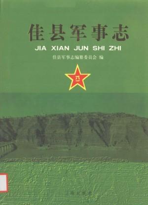 《佳县军事志》2008年