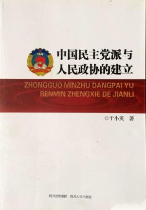 《中国民主党派与人民政协的建立》