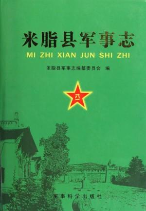 《米脂县军事志》2008年