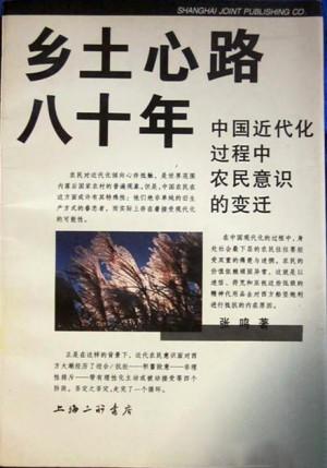 《乡土心路八十年:中国近代化过程中农民意识的变迁》