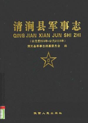 《清涧县军事志》2008年