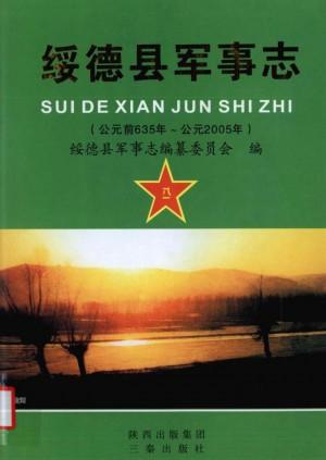 《绥德县军事志》2009年