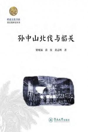 《孙中山北伐与韶关》