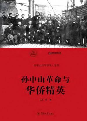 《孙中山革命与华侨精英》