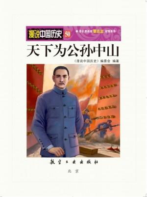 《漫说中国历史 50——天下为公孙中山》