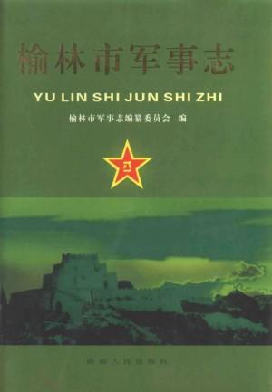《榆林市军事志》2006年