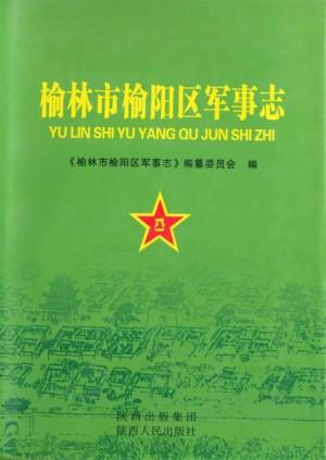 《榆阳军事志》2009年