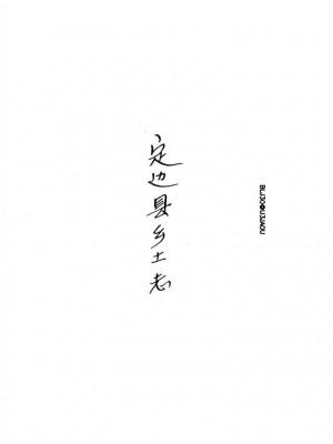 《定边县乡土志》