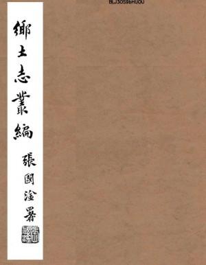 《神木县乡土志》