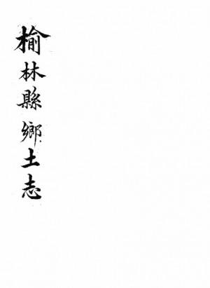 《榆林县乡土志》