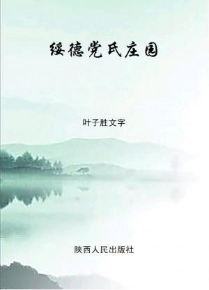 《绥德党氏庄园:未曾远去的村落》2017年 叶子胜 著