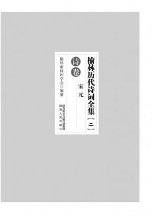 《榆林历代诗词全集.二宋元诗卷》李涛 著 2012年