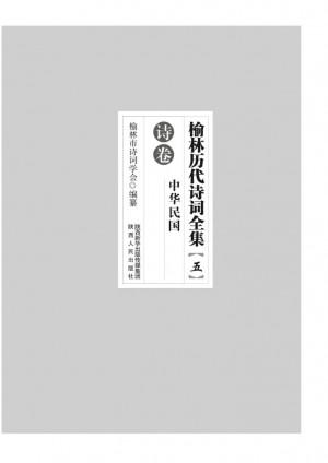 《榆林历代诗词全集.五中华民国诗卷》李涛 著 2012年