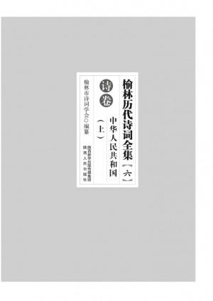 《榆林历代诗词全集.六 上中华人民共和国诗卷》李涛 著 2012年
