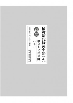 《榆林历代诗词全集.七 下中华人民共和国诗卷》李涛 著 2012年