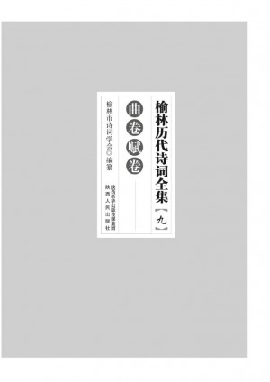 《榆林历代诗词全集.九曲卷 赋卷》李涛 著 2012年