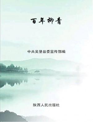 《百年柳青:纪念柳青诞辰100周年文集》2016年
