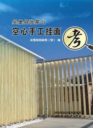 《吴堡县张家山空心手工挂面考》2016年