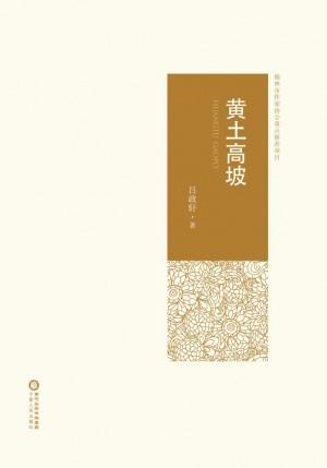 《黄土高坡》吕政轩 著 2016年