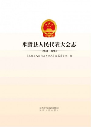 《米脂县人民代表大会志:1941-2016》2017年