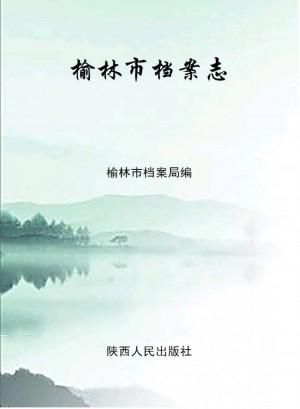 《榆林市档案志:1952-2012》2016年