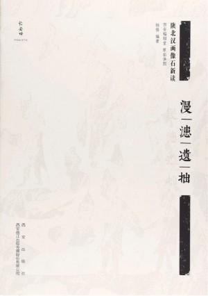 《漫漶遗拙:陕北汉画像石新读》杨惕 著 2018年