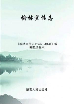《榆林宣传志:1949-2014》2015年