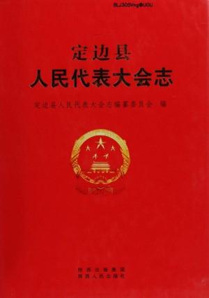 《定边县人民代表大会志》2009年