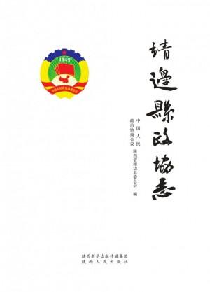 《靖边县政协志》2017年
