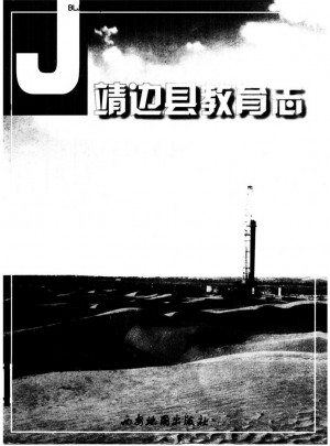 《靖边县教育志》2001年