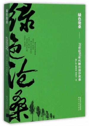《绿色沧桑:20世纪80年代陕北治沙实录》胡广深 著 2017年