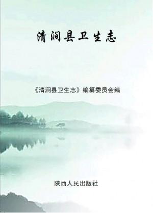 《清涧县卫生志:1632-2014》