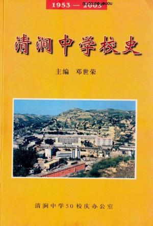《清涧中学校史:1953-2003》