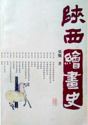 《陕西绘画史》张概 著 2011年