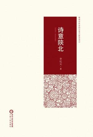 《诗意陕北》2016年