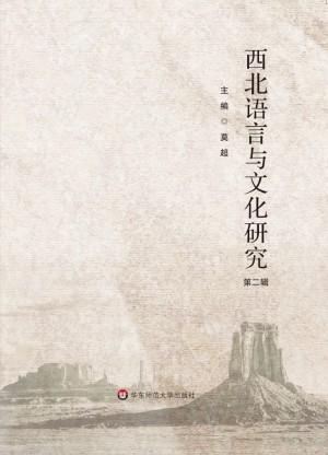《西北语言与文化研究(第二辑)》莫超 著 2014年