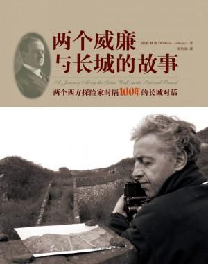 《两个威廉与长城的故事》李竹润 译 2012年