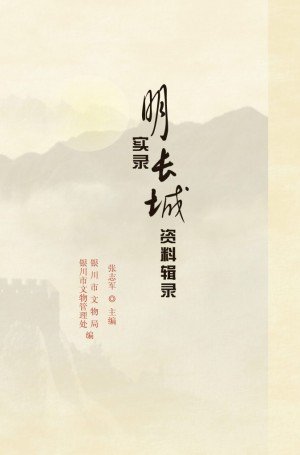 《明实录长城资料辑录》张志军 著 2013年