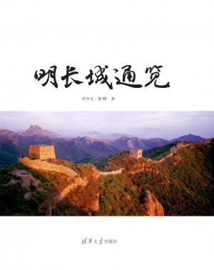 《明长城通览》李少文 著 2015年