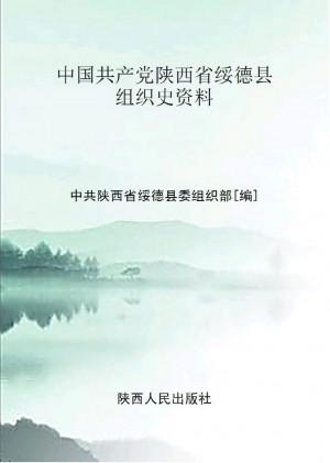 《中国共产党陕西省绥德县组织史资料:1993.6-1998.5.第三卷》