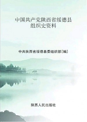 《中国共产党陕西省绥德县组织史资料:1998.6-2007.5.第四卷》