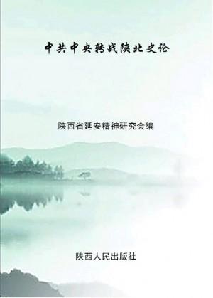 《中共中央转战陕北史论》2018年